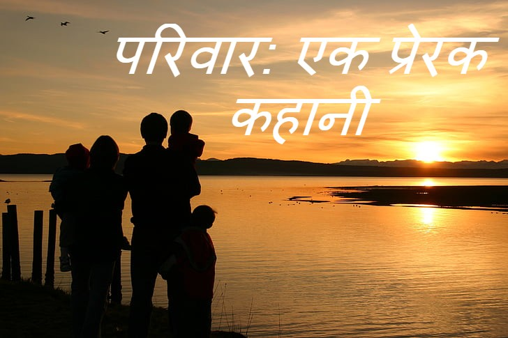 Inspirational Story, Motivational Story in Hindi