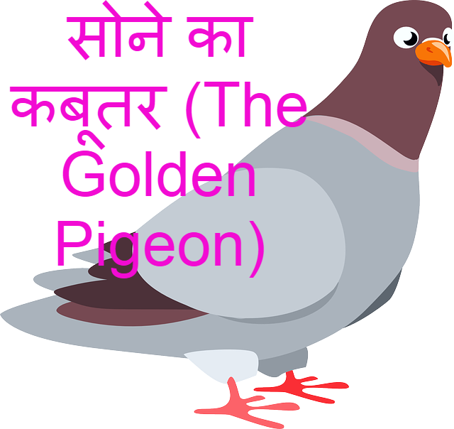 The Golden Pigeon Story in Hindi