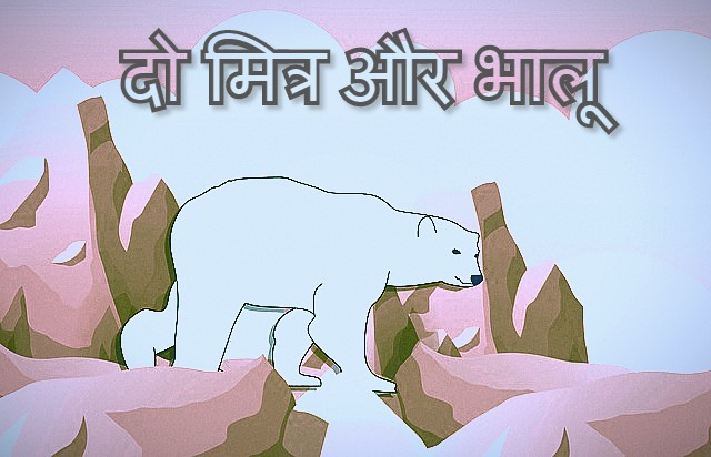 दो मित्र और भालू | Two Friends And A Bear Story in Hindi