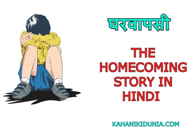 The Homecoming Story in Hindi