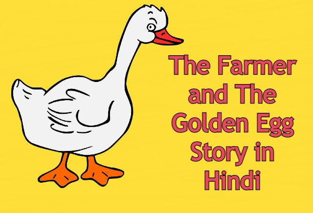The Farmer and The Golden Egg Story in Hindi