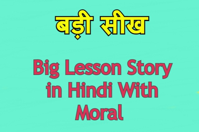 बड़ी सीख | Big Lesson Story in Hindi With Moral