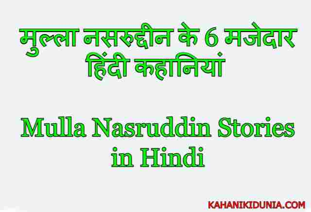 Mulla Nasruddin Stories in Hindi