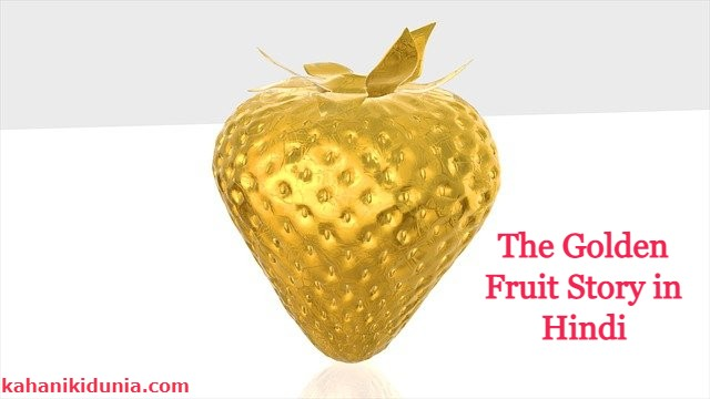 सोने का फल | The Golden Fruit Story in Hindi