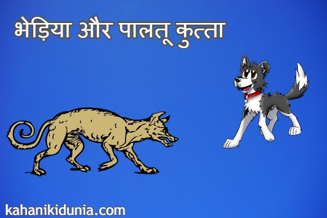 भेड़िया और पालतू कुत्ता | The Wolf And The Pet Dog Story in Hindi