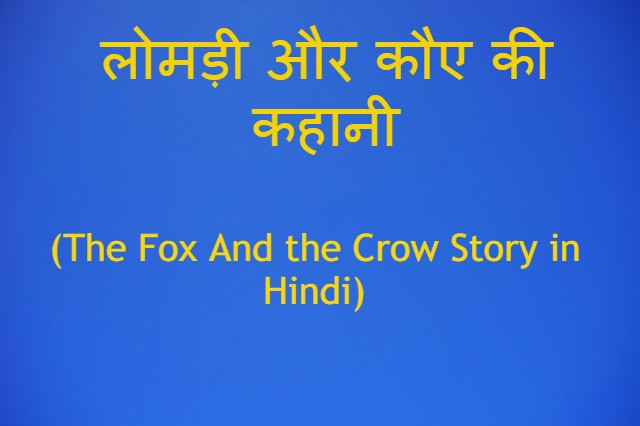 लोमड़ी और कौआ | The Fox And The Crow Story in Hindi