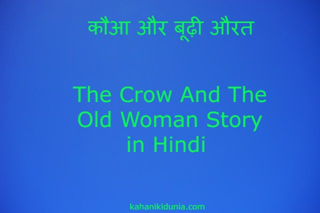 कौआ और बूढ़ी औरत | The Crow And The Old Woman Story in Hindi