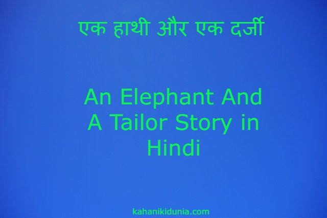एक हाथी और एक दर्जी | An Elephant And A Tailor Story in Hindi