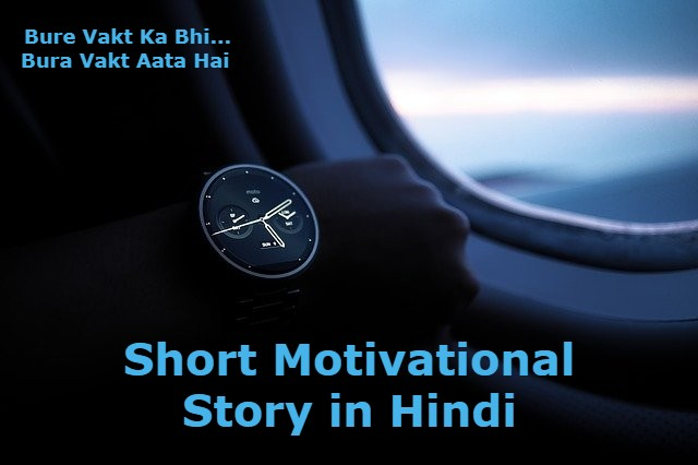 Bure Vakt Ka Bhi Bura Vakt Aata Hai | Short Motivational Story in Hindi