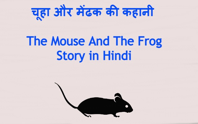 चूहा और मेंढक की कहानी | The Mouse And The Frog Story in Hindi