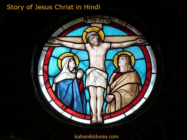 Story of Jesus Christ in Hindi
