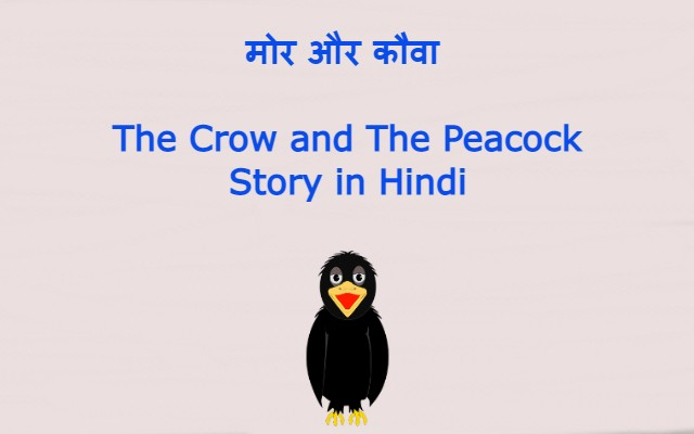 मोर और कौवा | The Crow and The Peacock Story in Hindi