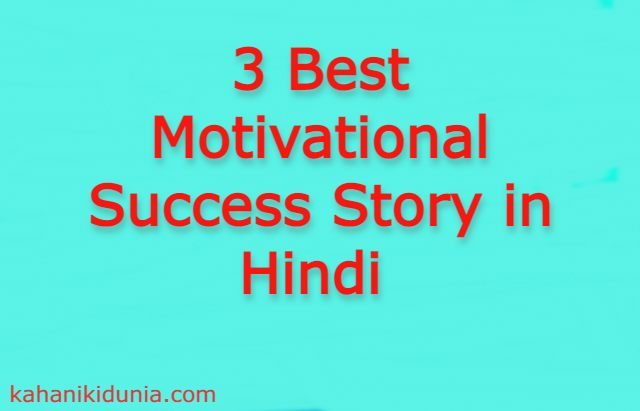 3 Best Motivational Success Story in Hindi