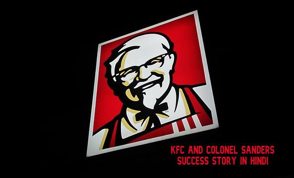 KFC and Colonel Sanders Success Story in Hindi