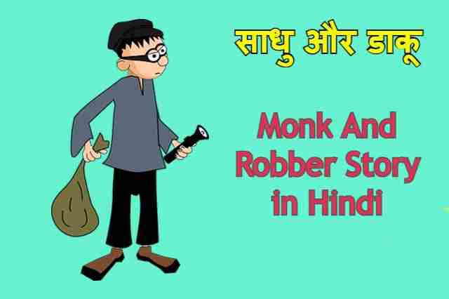 साधु और डाकू | Monk And Robber Story in Hindi
