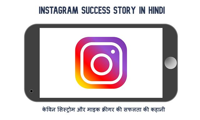 Instagram Success Story in Hindi