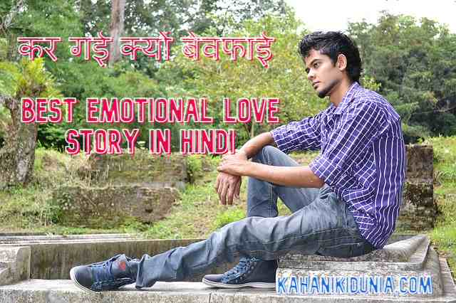 Best Emotional Love Story in Hindi