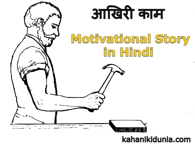 आखिरी काम | Motivational Story in Hindi