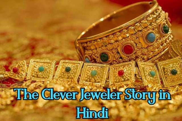 चतुर सुनार   The Clever Jeweler Story in Hindi