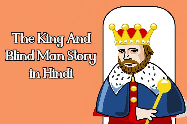 राजा और अँधा | The King And Blind Man Story in Hindi