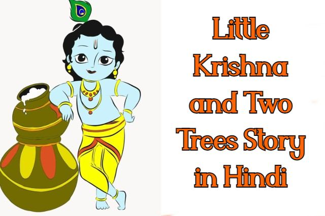 Little Krishna and Two Trees Story in Hindi