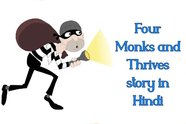 Four Monks and Thrives story in Hindi