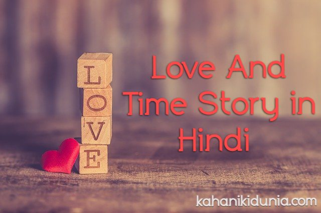 प्यार और समय   Love And Time Story in Hindi