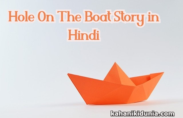 नाव पर छेद | Hole On The Boat Story in Hindi