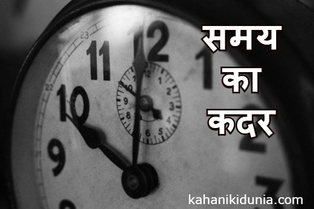 समय का कदर | Motivational Story in Hindi