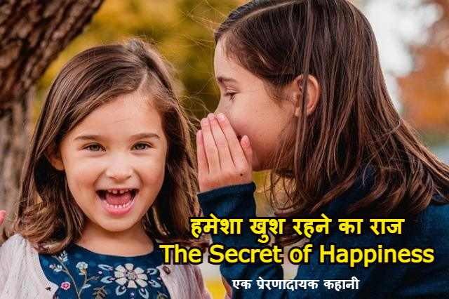 The Secret of Happiness - Best Story in Hindi